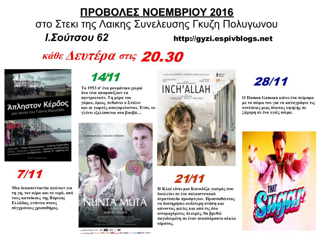 film_noe2